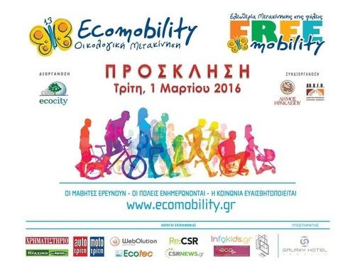 1/3/2016: Ecomobility:Παρουσίαση εργασίας Καλλιτεχνικού σχολείου