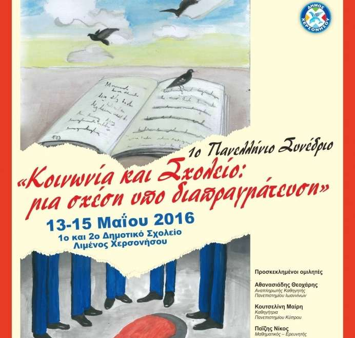 """13-15/5/2016: 1ο  Συνέδριο Περιφερειακής Δ. εκπαίδευσης Κρήτης, τελετή λήξης και συμμετοχή Κ.Σ.Η με δρώμενο, """"Άνθρωποι:πρόσφυγες και τότε… και τώρα""""."""