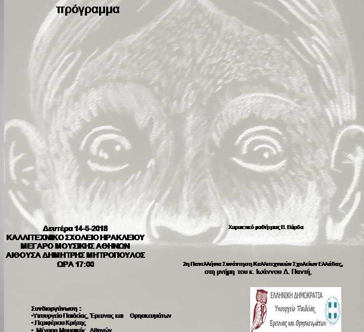 """14/5/2018. """"Χοηφόρες"""" του Αισχύλου η παράσταση του Κ.Σ.Η στο Μέγαρο Μουσικής Αθηνών."""
