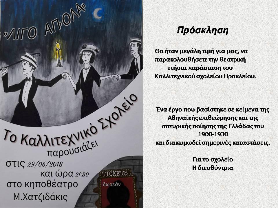"""30/6/2018: Τελική παράσταση με τίτλο """"Λίγο απ' Όλα"""", βασισμένη σε κείμενα της αθηναϊκής επιθεώρησης των αρχών του 20ου αιώνα."""