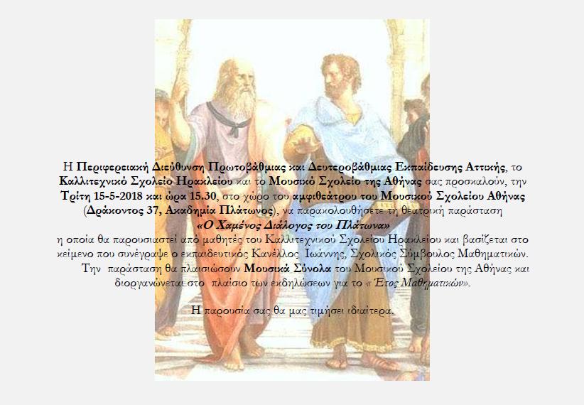 """15/5/2018. """"Ο Χαμένος διάλογος του Πλάτωνα"""" του Γιάννη Κανέλου, στο Μουσικό σχολείο Αθηνών. Δραματοποίηση Κ.Σ.Η."""