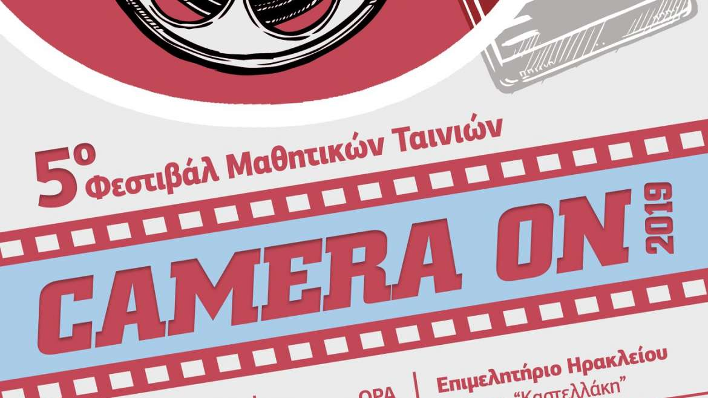 9/4/2019.CAMERA ON, 5 o Φεστιβάλ μαθητικών ταινιών από την Δ.Δ.Ε και συμμετοχή του σχολείου μας.