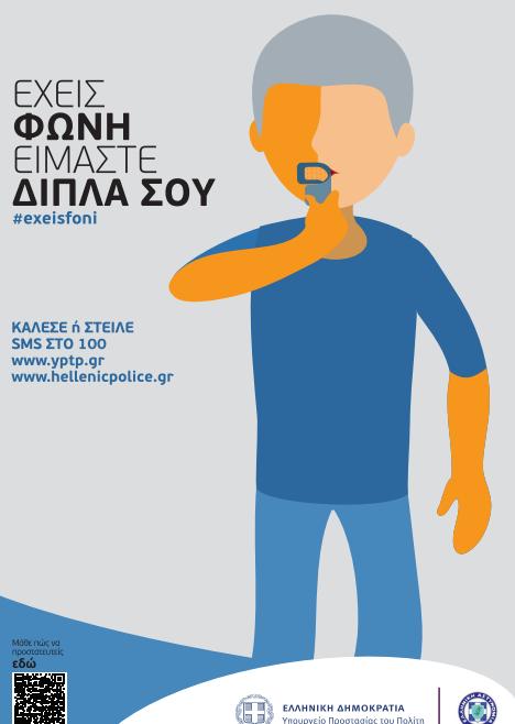 15/12/2020. Ανάρτηση χρήσιμων εντύπων από το υπουργείο προστασίας του πολίτη.
