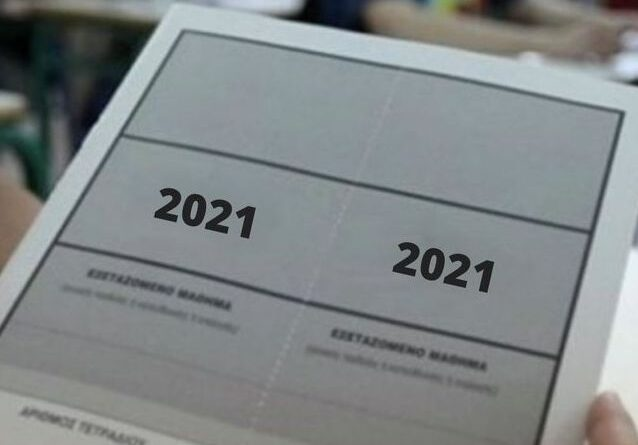 6/3/2021.Υποβολή της Αίτησης–Δήλωσης για συμμετοχή αποφοίτων στις Πανελλαδικές Εξετάσεις των ΓΕΛ ή ΕΠΑΛ έτους 2021, στην προθεσμία από Δευτέρα 8 Μαρτίου έως και Παρασκευή 19 Μαρτίου 2021.