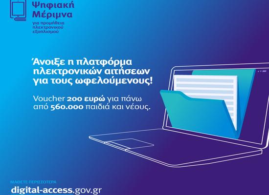5/4/2021: Άνοιξε η πλατφόρμα για ωφελούμενους των Voucher 200 ευρω.