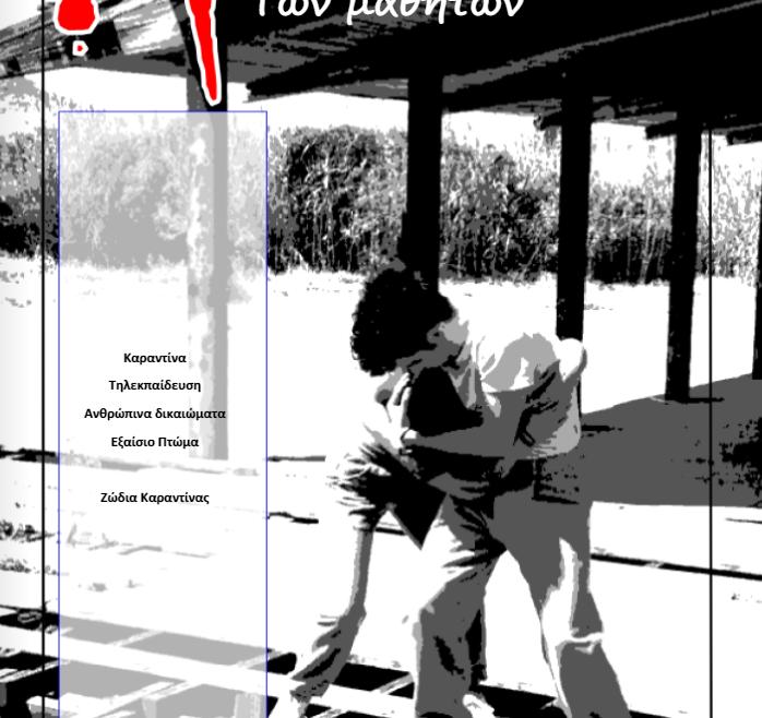 18/5/2021. Κυκλοφόρησε το νέο τεύχος του περιοδικού μας: MAGAZHN