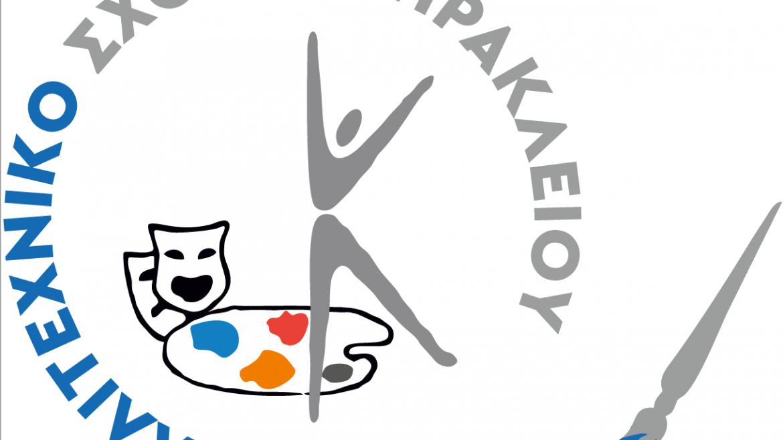 22/6/2021.Αποτελέσματα εισαγωγικών εξετάσεων (α γυμνασίου) στο Καλλιτεχνικό σχολείο Ηρακλείου.