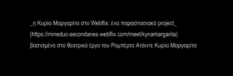22/10/2021: Η Κυρία Μαργαρίτα στο webflix(ένα παραστασιακό project από το Κ.Σ.Η).