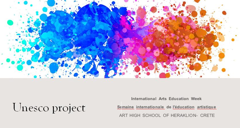 30/9/2021: Συμμετοχή Κ.Σ.Η στη Διεθνή εβδομάδα για την τέχνη, υπό την αιγίδα της UNESKO.